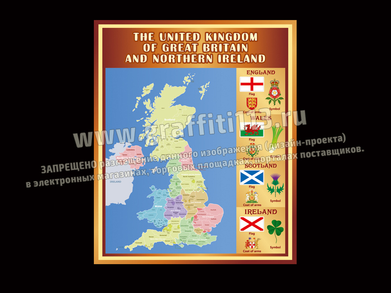 The United Kingdom of Great Britain and Northern Ireland - Английский язык